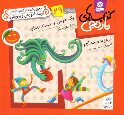 کتابهای نارنجی - هفته 29: یک موش و چند تا مامان و 6 قصه دیگر