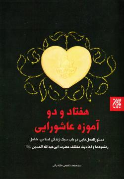 هفتاد و دو آموزه عاشورایی: دستورالعمل هایی در باب سبک زندگی اسلامی