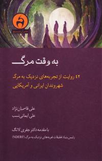 به وقت مرگ: 42 روایت از تجربه های نزدیک به مرگ شهروندان ایرانی و آمریکایی