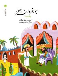 سرداران ایران زمین 4: جوانمردان صحرا (یعقوب لیث)