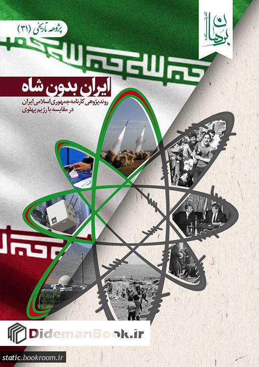 ایران بدون شاه: روند پژوهی کارنامه نظام جمهوری اسلامی ایران در مقایسه با رژیم پهلوی