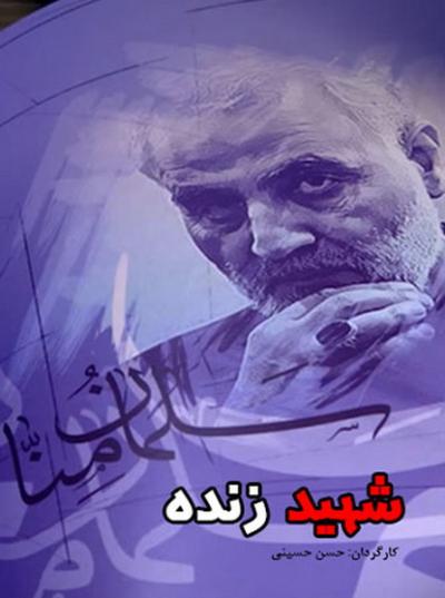شهید زنده