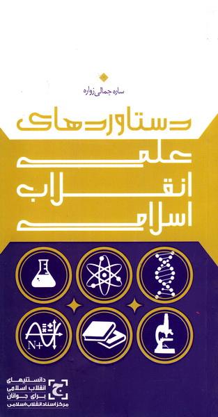 دانستنیهای انقلاب اسلامی برای جوانان 141: دستاوردهای علمی انقلاب اسلامی