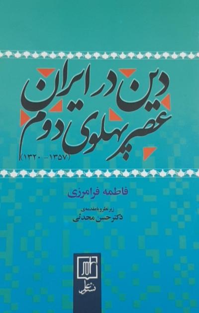 دین در ایران عصر پهلوی دوم (1320 - 1357)