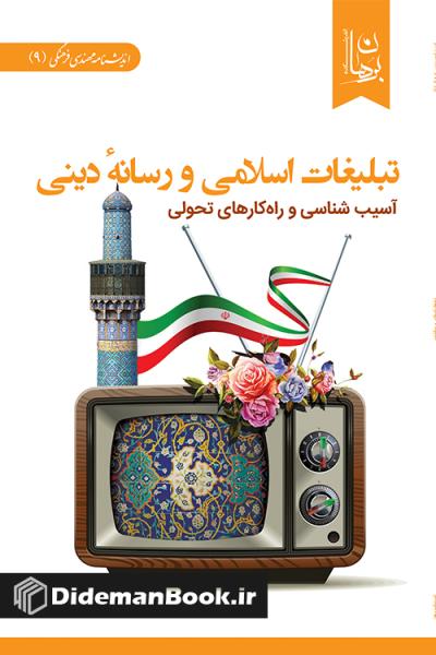 تبلیغات اسلامی و رسانه دینی: آسیب شناسی و راهکارهای تحولی