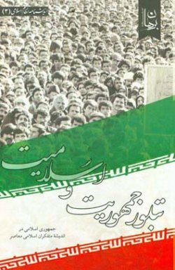 تبلور جمهوریت و اسلامیت