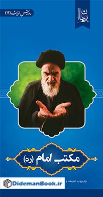 مکتب امام (ره): پاسخ به شبهات وارده در باب ریزش ها و رویش ها