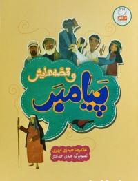پیامبر و قصه هایش (پنج جلد در یک مجلد)