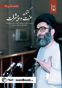 گفتمان عزت و پیشرفت: چرایی و مختصات بازتولید گفتمان «عزت و پیشرفت» از کلان گفتمان انقلاب اسلامی