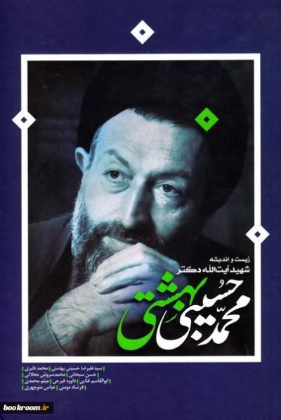 زیست و اندیشه شهید آیت الله دکتر محمد بهشتی خواندنی شد.