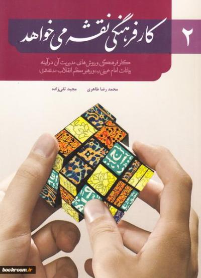 دوره دو جلدی کار فرهنگی نقشه می خواهد؛ در بیانات امام و رهبری