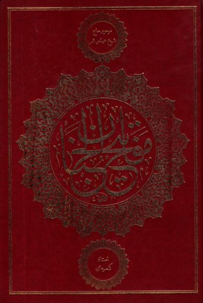 مفاتیح الجنان با ترجمه فارسی و علامت وقف (وزیری)