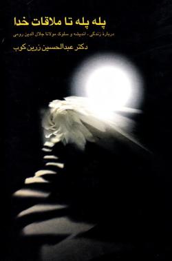 پله پله تا ملاقات خدا: درباره زندگی، اندیشه و سلوک مولانا جلال الدین رومی