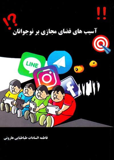 آسیب های فضای مجازی برای نوجوانان