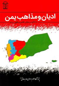 ادیان و مذاهب یمن با تاکید مبانی کلامی و فقهی زیدیه