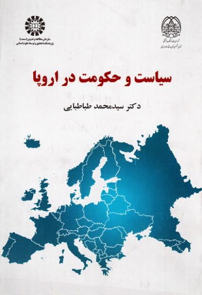 سیاست و حکومت در اروپا