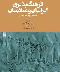 فرهنگ پذیری ایرانیان و عیلامیان
