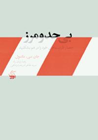 بی حد و مرز: حصار ظرفیت های خود را در هم بشکنید