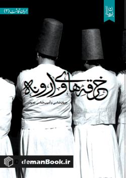 خرقه های وارونه: جریان شناسی و آسیب شناسی تصوف و فرقه های دراویش
