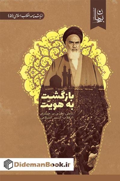 بازگشت به هویت: تاملی نظری بر چیستی انقلاب کبیر اسلامی