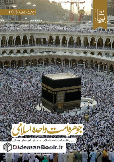 جوهره امت واحده اسلامی
