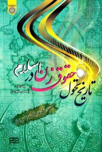 تاریخ تحول حقوق زن در اسلام - جلد اول: عصر نبوی