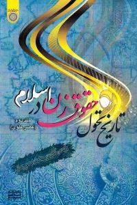 تاریخ تحول حقوق زن در اسلام - جلد دوم: عصر علوی