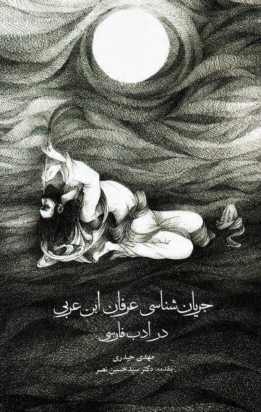 جریان شناسی عرفان ابن عربی در ادب فارسی