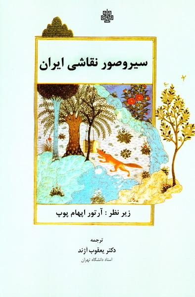 سیر و صور نقاشی ایران