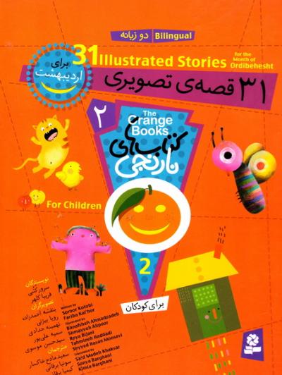 کتابهای نارنجی 2: 31 قصه تصویری برای اردیبهشت