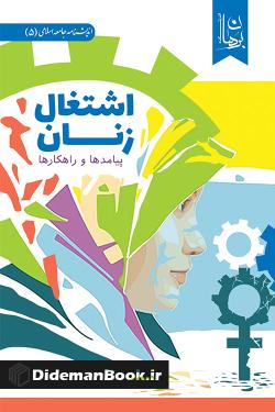 اشتغال زنان؛ پیامدها و راهکارها