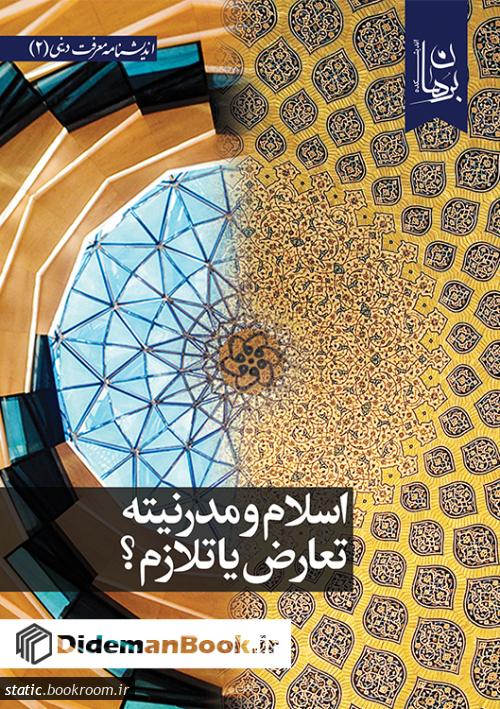 اسلام و مدرنیته؛ تعارض یا تلازم؟
