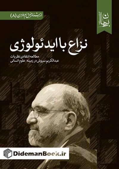 نزاع با ایدئولوژی: مطالعه انتقادی نظریات عبدالکریم سروش در زمینه علوم انسانی
