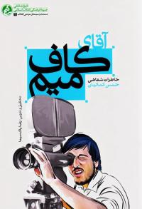 آقای کاف میم: خاطرات شفاهی حسن کمالیان (مستندساز و عکاس دفاع مقدس)