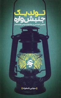 تولد یک جنبش واره: تحلیلی اجتماعی بر جشنواره مردمی فیلم عمار