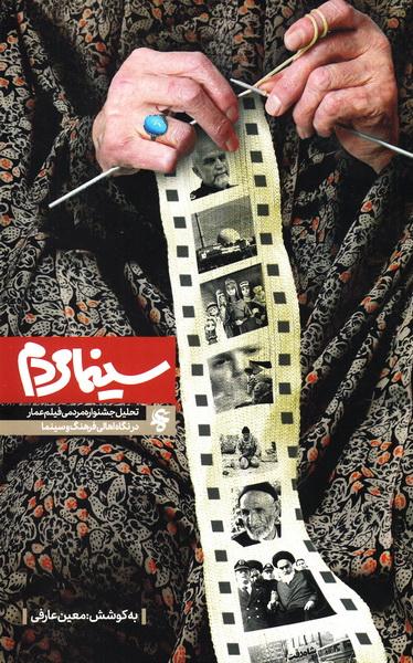 سینما مردم: تحلیل جشنواره مردمی فیلم عمار در نگاه اهالی فرهنگ و سینما