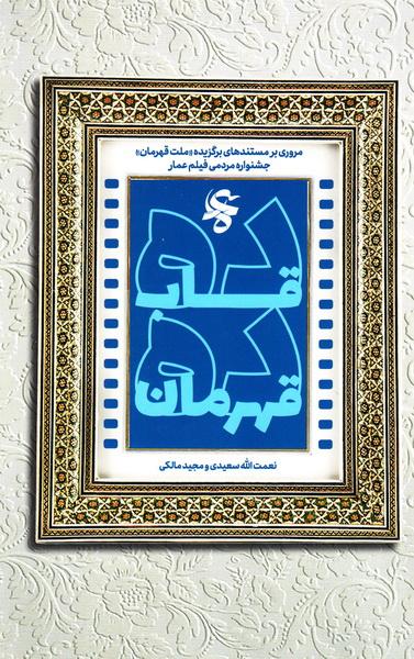 ده قاب، ده قهرمان: مروری بر مستندهای برگزیده «ملت قهرمان» جشنواره مردمی فیلم عمار