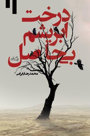 امیرخانی: تلخ ترین خبر برایم این است که محمدرضا بایرامی دیگر رمان ننویسد