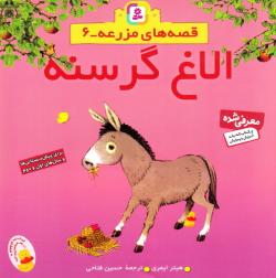 قصه های مزرعه - 6: الاغ گرسنه