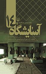 آسایشگاه 14: خاطرات آزاده علی اکبر امیراحمدی
