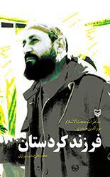 فرزند کردستان: خاطرات حجت الاسلام نورالدین حیدری