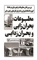 مطبوعات؛ بحران زایی و بحران زدایی: بررسی نقش مطبوعات زنجیره ای در حادثه کوی دانشگاه تهران و قتل های زنجیره ای