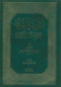 الروضه البهیه فی شرح اللمعه الدمشقیه - جلد 1