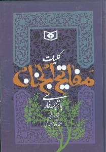 مفاتیح الجنان (وزیری)