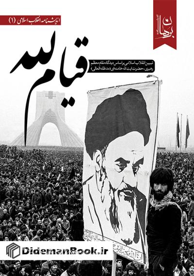 قیام لله: تبیین انقلاب اسلامی بر اساس دیدگاه حضرت آیت الله خامنه ای (مدظله العالی)