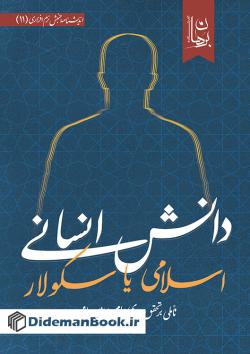 دانش انسانی اسلامی یا دانش انسانی سکولار؟