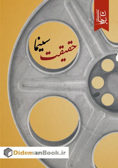 حقیقت سینما: نقد و بررسی فیلمهای بخش سودای سیمرغ «سی امین جشنواره فیلم فجر»