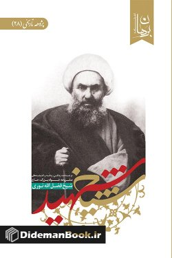 شیخ شهید: در شناخت زندگی، زمانه و اندیشه های مشروعه خواه بزرگ، شهید حاج شیخ فضل الله نوری