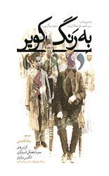 به رنگ کویر: گزارش های محرمانه هفتگی کنسولگری انگلیس در کرمان سال 1917 میلادی (1296 - 1295 ش)