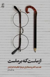 از ماست که بر ماست: نقد دیدگاه روشنفکران درباره خلقیات ایرانیان